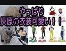 【コナン情報】今後発売されるコナングッズを紹介!!!パズルの絵ってやっぱりかっこいいよね!!
