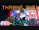 【ガンオン・ガンダムスローネツヴァイ(S)】琴葉姉妹の成り上がり2nd #4