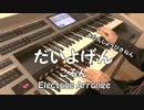 【お誕生日おめでとう】だいよげん/ころん エレクトーンで弾いてみた