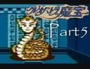 ディスクシステムが生んだ方向音痴RPG【クレオパトラの魔宝】05