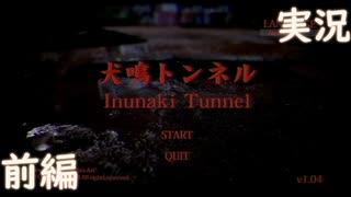 【犬鳴トンネル】実際に存在する心霊スポット(ゲーム)に行ってみた 前編【実況】