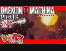 【DXM】たかしのデモンエクスマキナ【DAEMON X MACHINA】【実況Part13】