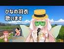 【VTuber】「#ひなの羽衣」の歌を聴いてほしい Vol.2【歌配信まとめ】