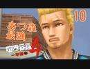 【実況】あつまれ動物の森最強⁉の漢「喧嘩番長4」part10