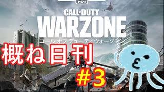 【CoD:WARZONE】概ね日刊CoD:WZ#3【BR SOLOS】