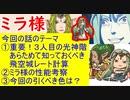 【FEH_638】 「 ミラ 」ガチャの話してく ( 愛の女神 ミラ ) 神階英雄 ミラ  神階英雄召喚 【 ファイアーエムブレムヒーローズ 】 【 Fire Emblem Heroes 】