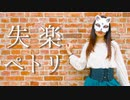 【belia】失楽ペトリ 踊ってみた【オリジナル振付】