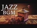 【作業用BGM】お洒落ジャズギター|リラックス・仕事・勉強|フリー音楽・無料ダウンロード