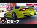 【XB1X】FH4 - Mazda RX-7 - 全開ドリフト22Y冬