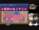 【刀剣乱舞】神さまおやすみ! その12【偽実況】