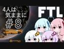 【FTL】4人は気ままに宇宙を旅する #8(完)【VOICEROID実況】