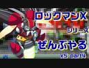 【ロックマンX5】ロックマンXシリーズ全部やる5 part4【シャイニング・ホタルニクス&ダイナモ】