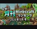 令和!月刊Minecraft(マインクラフト)ランキング 2020年3月号