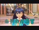 日刊 我那覇響 第2456号 「L・O・B・M」 【ソロ】