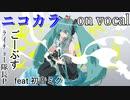 【ニコカラ】まるいうなばら【on vocal】