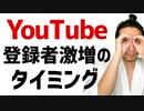 【初心者YouTuber】チャンネル登録者が増えるタイミングについて