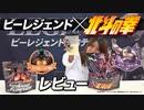 【レビュー】北斗の拳コラボ プロテインとBCAAの2フレーバーをレビュー!【ビーレジェンド プロテイン】