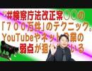 #679 #検察庁法改正案○○の「700万件」のテクニック。YouTubeやネット企業の弱点が狙われている|みやわきチャンネル(仮)#819Restart679