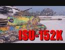 【WoT:ISU-152K】ゆっくり実況でおくる戦車戦Part731 byアラモンド