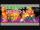 風神宮攻略!!VS赤カブト!!!【大神絶景版】#14