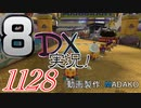 初日から始める!日刊マリオカート8DX実況プレイ1128日目