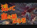 【Bloodborne】|高難易度ブラッドボーン|這って血を舐める者|【初見実況】part47