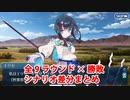 Fate/Grand Order Fate/Requiemコラボ 第4のゲーム 激突の軍団 第1~9ラウンド全シナリオ分岐まとめ 前編