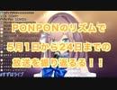 【鈴原るる】PONPONのリズムで5月1日から24日までの放送を振り返るる!!