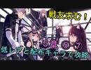 【アークナイツ】低レアと配布キャラで第5章ストーリー攻略!5-7【明日方舟】