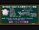 【ポケモン剣盾】4分でわかるDLCで追加される環境ポケモンまとめ【鎧の孤島】