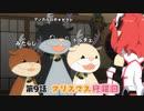 『PSO2』「アニメぷそ煮コミおかわり」第9話 クリスマス修羅回