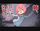 【HUMAN fall flat】姉、ぐにゃぐにゃになる6【ゆっくり実況】