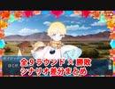 Fate/Grand Order Fate/Requiemコラボ 第4のゲーム 激突の軍団 第1~9ラウンド全シナリオ分岐まとめ 後編