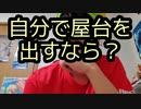 【雑談】自分で屋台を出すなら何の屋台を出したい?