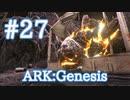 【ARK Genesis】テイムボーナスを減らさずに気絶させれるトラップを使って、Xロックエレメンタルをテイム?【Part27】【実況】