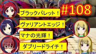 sakiquest3 #108:咲RPGを「咲-saki-」好きが全国編の話をしながらゆっくり実況(初見プレイ)
