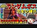 【フォートナイト】負けたら6000円課金!? ランダムボススキン縛り最終日 その387【ゆっくり実況】【Fortnite】