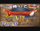 DQ11縛りでドラクエ8【ゆっくり実況】Part.0