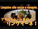 アサリとムール貝のリングイーネ あの日ベネチアで食べた味。/ Le Linguine alle vongole e cozze.