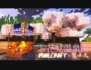 【MINECRAFT×焚火】全てのゲーム好きに送る、癒しの時間【お花見温泉編】niconico特別版