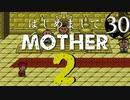 はじめましてMOTHER2【#30】
