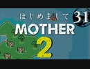 はじめましてMOTHER2【#31】