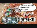 【実況】ワイルドアームズ セカンドイグニッションやろうぜ! その29ッ!