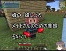 【Minecraft 】蜂の、蜂による、メイドさんのための養蜂71【1.12.2】