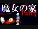 【名作ホラゲー】超ビビりが「魔女の家MV」初見実況プレイ その7