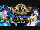 【ETS2】天人と貧乏神のEuro Truck Simulator 2 -第一話-