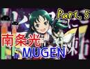 【MUGEN】ヒーローアイドルをMUGENに参戦させてみる Part.5【キャラ作成】