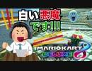 #1【マリオカート8DX】ペーパードライバーが全力で自分の走りを実況!【後付け実況】