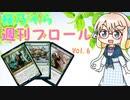 【MTGアリーナ】桜乃そら 週刊ブロールVol.6 デッキ「怪物の災厄、チェビル」