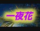 一夜花⭐️デモスタ□RICKIES⭐️ vol.57【デモ音源】